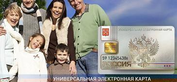 Russian Universal ID