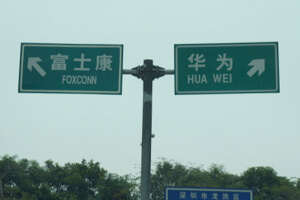 Signs point the way to Foxconn and Huawei, a telecom firm, in China.